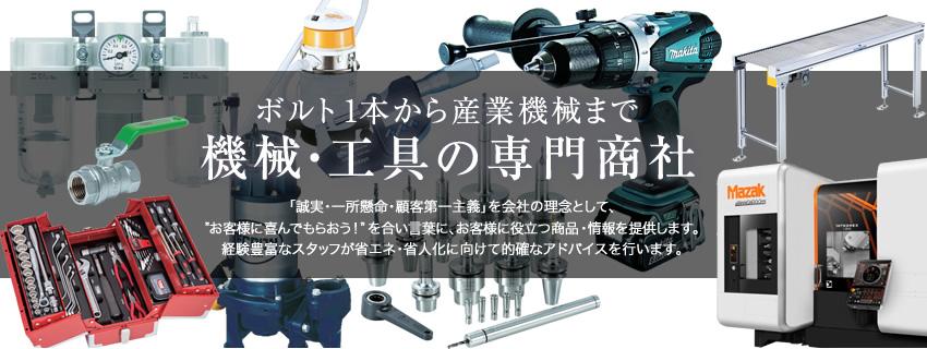 ボルト1本から産業機械まで機械・工具の専門商社